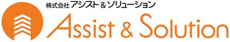 株式会社アシスト&ソリューション