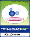 超新水による無洗剤清掃